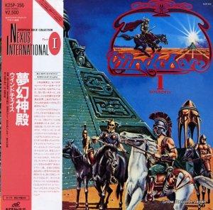 ウインドチェイス - 夢幻神殿 - K25P-356