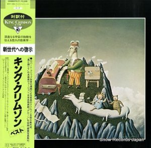 キング・クリムゾン - 新世代への啓示  - 35MM0270/71