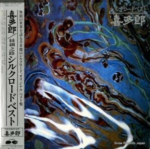 喜多郎 - シルクロード・ベスト - C28R0106