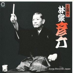 林家彦六 - 名演集(七) - C18G0279