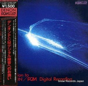 V/A - デンオンpcmデジタル録音へのお誘い - OW-7405-ND