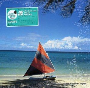 サーフ・ブレイク・フロム・ジャマイカ - 「波」サーフ・ブレイク・フロム・ジャマイカ - 20AP2339