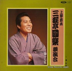 三遊亭圓樂 - 上野鈴本 独演会 第十七集 - TY-60020