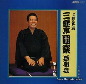 三遊亭圓樂 - 上野鈴本 独演会 第十八集 - TY-60040