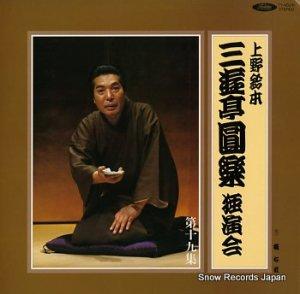 三遊亭圓樂 - 上野鈴本 独演会 第十九集 - TY-60041