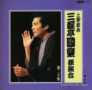 三遊亭圓樂 - 上野鈴本 独演会 第二十集 - TY-60042