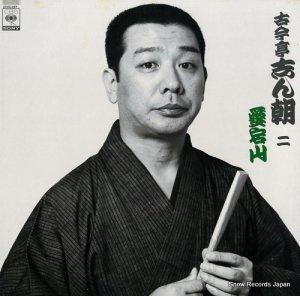 古今亭志ん朝 - 二 愛宕山 - 22AG497