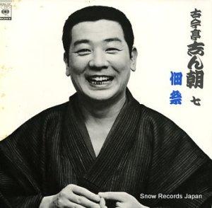 古今亭志ん朝 - 七 佃祭 - 22AG737