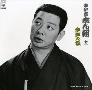 古今亭志ん朝 - 十一 今戸の狐 - 22AG769