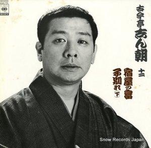 古今亭志ん朝 - 十二 宿屋の富 子別れ - 22AG770