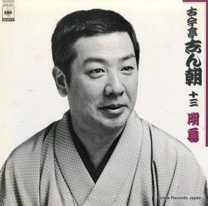 古今亭志ん朝 - 十三 明烏 - 22AG833