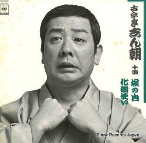 古今亭志ん朝 - 十四 堀の内 化物使い - 22AG834