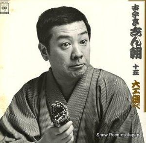 古今亭志ん朝 - 十五 大工調べ - 22AG835