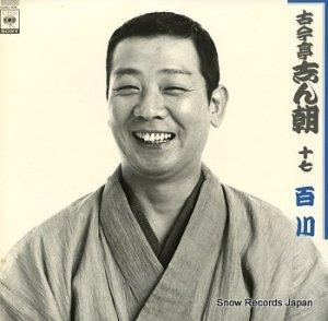古今亭志ん朝 - 十七 百川 - 22AG926