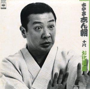 古今亭志ん朝 - 十八 お化長屋 - 22AG927