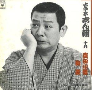 古今亭志ん朝 - 十九 真田小僧 駒長 - 22AG928