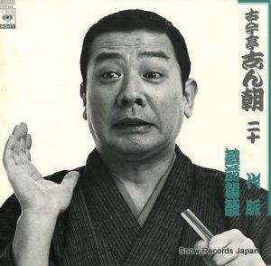 古今亭志ん朝 - 二十 代脈 蔵前駕籠 - 22AG929