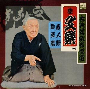 桂文楽 - 古典落語傑作選 一 - JV-1281