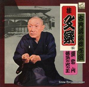 桂文楽 - 古典落語傑作選 三 - JV-1283