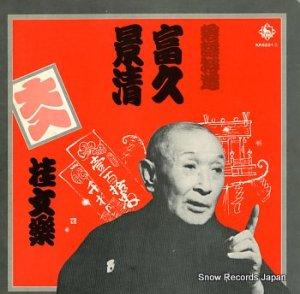 桂文楽 - 落語特選 - KR5221