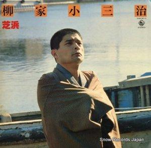 柳家小三治 - 白熱のライヴ・シリーズ 6 - KHA-3012
