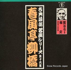 春風亭柳橋 - 古典落語 名演シリーズ 第十九集 - AX-0045