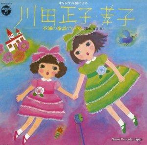 川田正子・孝子 - 不滅の童謡アルバム - EDM-25-6