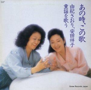 由紀さおり、安田祥子 - あの時、この歌 - ETP-80182