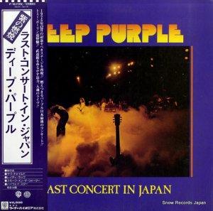 ディープ・パープル - ラスト・コンサート・イン・ジャパン(紫の燃焼) - P-10370W