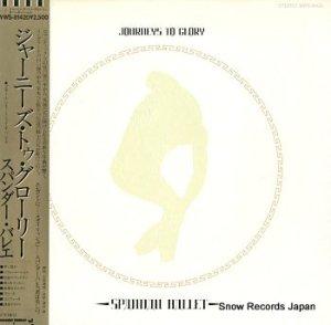 スパンダー・バレエ - ジャーニーズ・トゥ・グローリー - WWS-81420