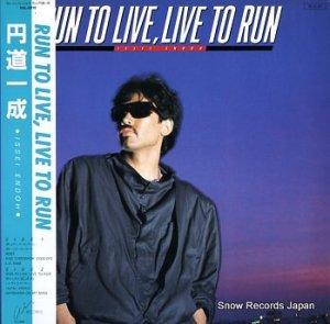 円道一成 - run to live, live to run - RAL-8818