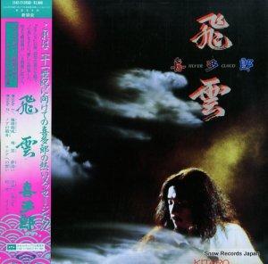 喜多郎 - 飛雲 - 1342-17(28SD)