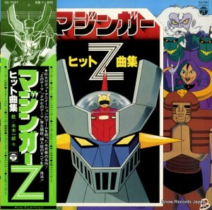 水木一郎 - マジンガーz/ヒット曲集 - CS-7097