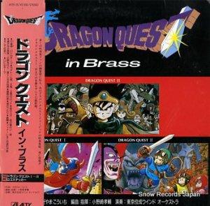 ドラゴンクエスト - イン・ブラス - AY25-20