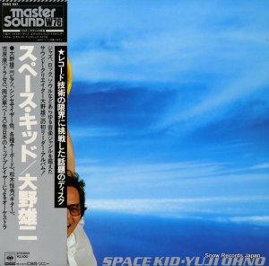 大野雄二 - スペース・キッド - 25AH501