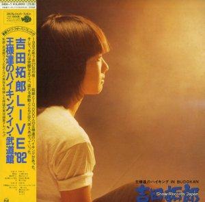 吉田拓郎 - 王様達のハイキング・イン・武道館 - 38K-1