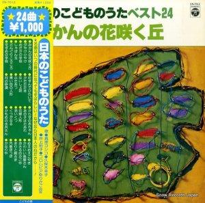 V/A - 日本のこどものうたベスト24/みかんの花咲く丘 - CN-7012