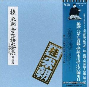 桂米朝 - 上方落語大全集 第三集 - TY-7015-16