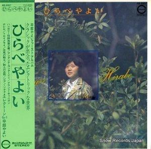 ひらべやよい - yayoi hirabe - AB-2007