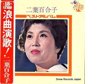 二葉百合子 - ベスト・アルバム - SKA15