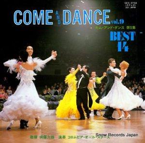 コロムビア・オール・スターズ - カム・アンド・ダンス 第9集 - GES-3734