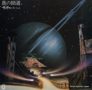 姫神せんせいしょん - 奥の細道 - C28R0080