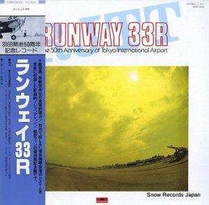 羽田開港50周年記念レコード - ランウェイ33r - 25MX3029