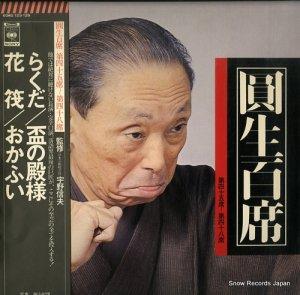 三遊亭圓生 - 圓生百席 第四十五席〜第四十八席 - 60AG123-125