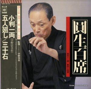 三遊亭圓生 - 圓生百席 第四十二席〜第四十四席 - 60AG120-122