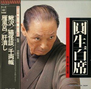 三遊亭圓生 - 圓生百席 第六十席〜第六十四席 - 60AG135-137