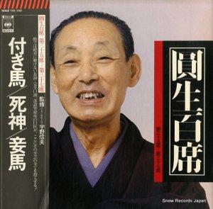 三遊亭圓生 - 圓生百席 第三十五席〜第三十七席 - SOGZ131-133