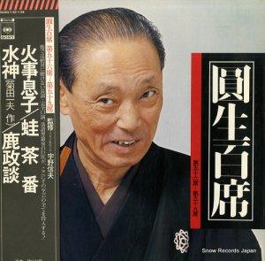 三遊亭圓生 - 圓生百席 第五十六席〜第五十九席 - 60AG132-134