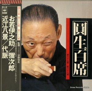 三遊亭圓生 - 圓生百席 第六十五席〜第六十八席 - 60AG301-303