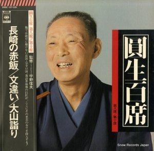 三遊亭圓生 - 圓生百席 第八席〜第十席 - SOGZ107-109